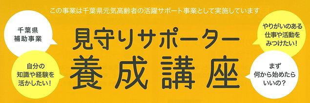 この事業は千葉県元気高齢者の活躍サポート事業として実施してじ実施しています。