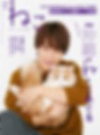 ねこ2020表紙.jpg