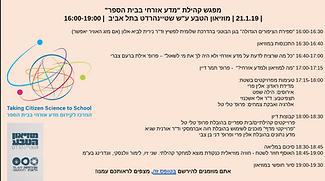 meeting-jan20-schedule.png