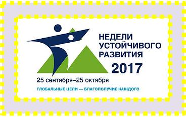 logo НЕДЕЛЬ Декады-2017.png
