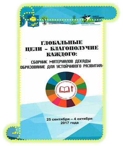 Сборник материалов Декады ОУР-2017.png