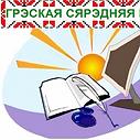 Лого Греской СШ.png