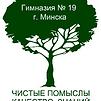 Лого гимназии-19 г. Минска.png