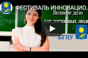 Рисунок_Открытие Фестиваля ОУР-практик д