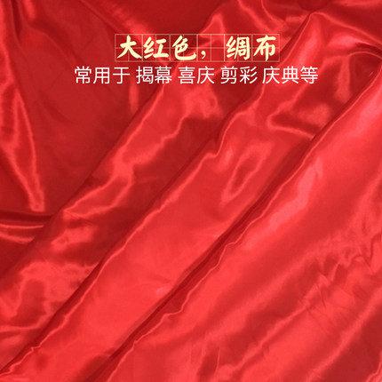 红布红绸布 挂门红布 剪彩 Red Silk Cloth