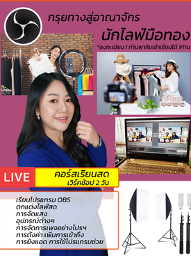 OBS 2 วัน.png