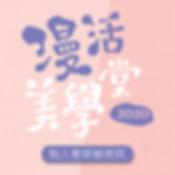 lineicon_漫活美學堂-01.jpg