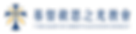 logo藍色.png