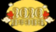2020新春家書_webimage-04.png