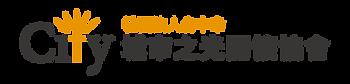 城市之光關懷協會新logo-01.png