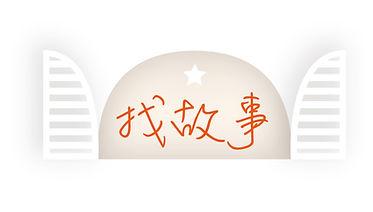 webimage_找故事-03.jpg