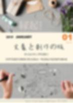 一月情報誌封面(改).jpg