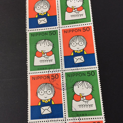 Japanese Postage Stamps - 10 X Dick Bruna Letter Writing Day