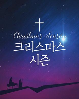 크리스마스 시즌 2020.png
