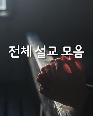 전체 설교 모음 기도 손.png