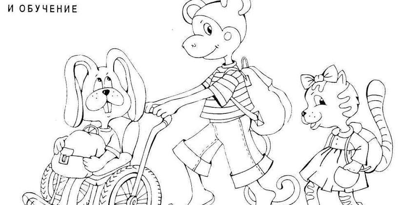 Раскрась рисунок Права детей 2.jpeg