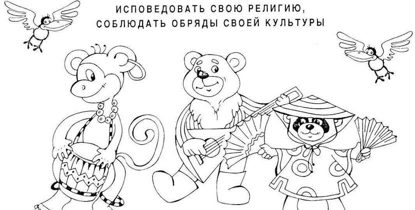 Раскарась рисунок Права детей.jpeg