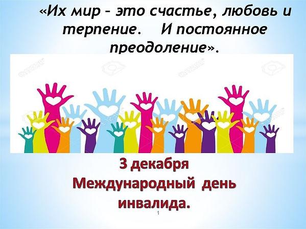 3-dekabrya-Mezhdunarodnyj-den-invalidov-