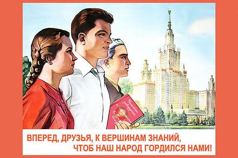 Советская-Россия.jpg