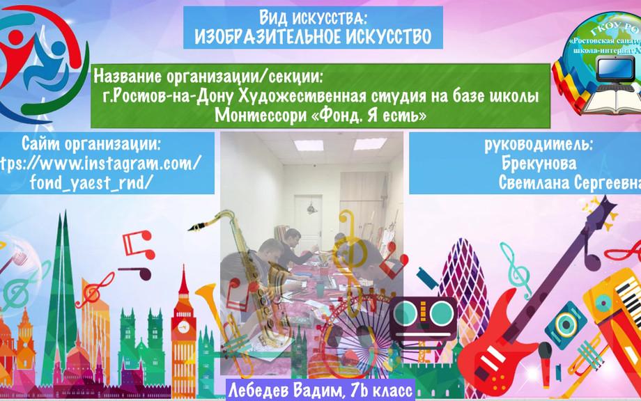 Лебедев Вадим
