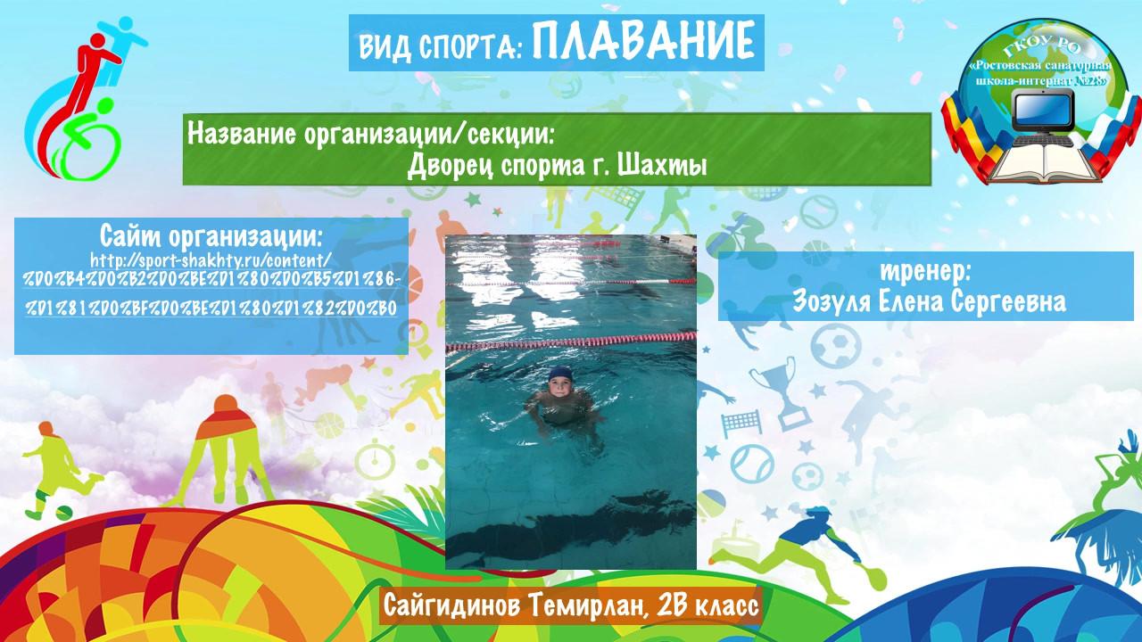 Сайгидинова Темирлан