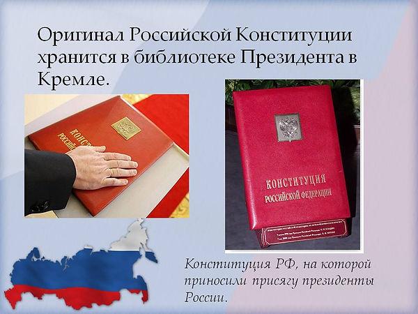 Конституция оригинальный экземпляр.jpg