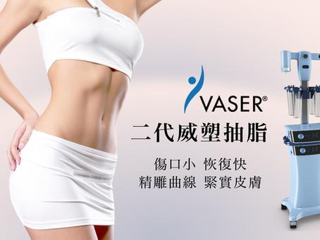Vaser2.2二代威塑抽脂Q&A