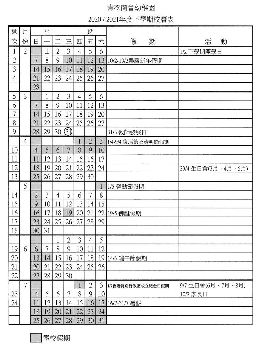 2020-2021校曆表(下學期).jpg