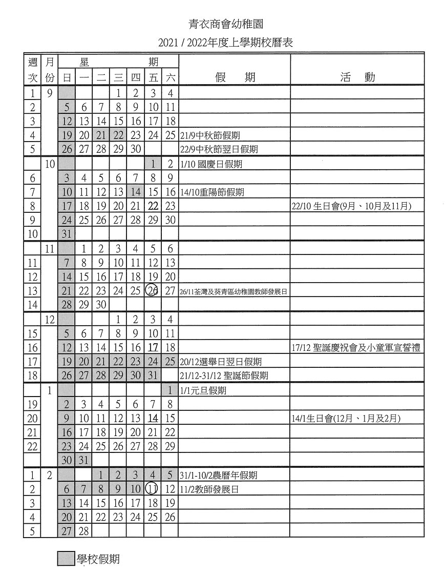 2021-2022校曆表.jpg