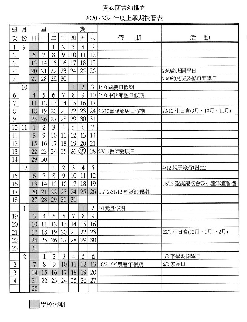 2020-2021校曆表.jpg