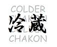 冷蔵colderchakon.png