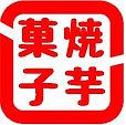 焼芋菓子ロゴ印jpeg.jpg
