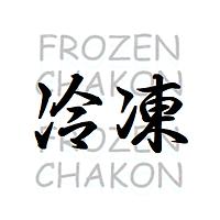 冷凍frozenchakon.png