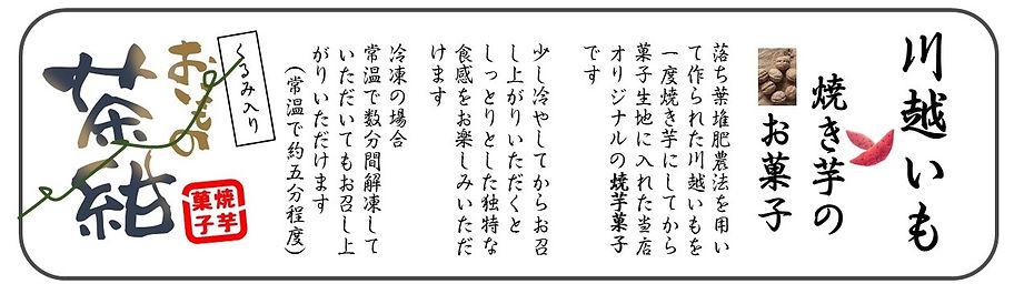 横長茶紺表示☆3web用jpeg.jpg