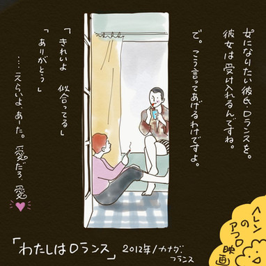 連載・イラストレーターヘレンのスキマcinema評