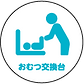 5icon_omutsukoukan.png