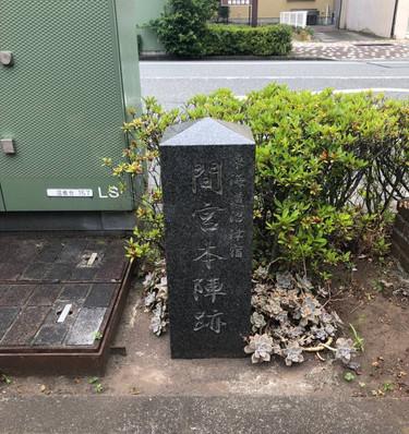 間宮本陣跡.jpg