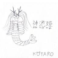 KOTAROさん