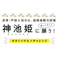 kamiikehime_top_アートボード 1.jpg