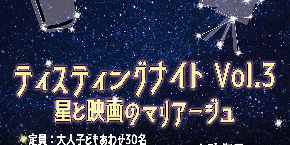 2/8(土)【移動上映】 伊豆市・ベアードブルワリーガーデン修善寺にて星と映画のマリアージュ