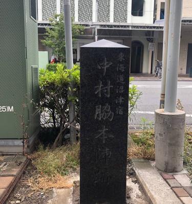 中村脇本陣跡.jpg