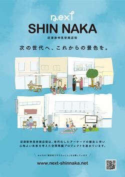 next SHIN NAKA