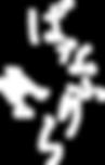 ばなふりら-ロゴ-縦wt.png