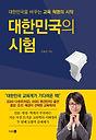 대한민국의 시험 이혜정 교육과혁신연구소