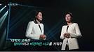 서울대에서는 누가 A+를 받는가, KBS 명견만리, 이혜정, 서울대 교육, 대한민국 교육