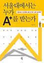 서울대 이혜정