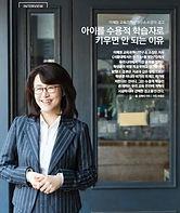 자녀교육 월간지 미즈코치 인터뷰