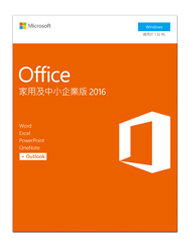 Office 家用及中小企業版 2016