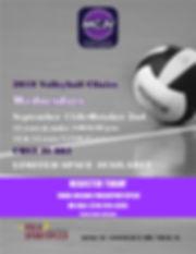 2019 MCJV Fall Clinics Flyer.jpg