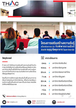 New Law on Arbitration in Thailand